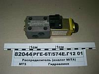 Распределитель РГЕ-6Т/574Е.Г12 01 (аналог МITA) (пр-во Гидропривод), РГЕ-6Т/574Е.Г12 01
