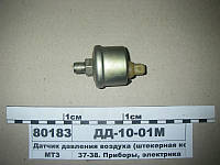 Датчик давления воздуха (штыр.) (все модели МТЗ) (Экран), ДД-10-01М