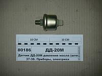 Датчик давления масла (штыр.) (все модели МТЗ) (Экран), ДД-20-М