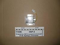 Устройство выпрямительно-регулирующеее Д-260 (Россия), УВР-2