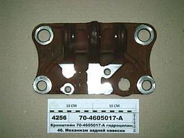 Кронштейн гидроцилиндра (Ц-100)  (пр-во САЗ), 70-4605017-А