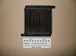 Радиатор отопителя (Автомаш-Радиатор), РО-8101.070-30