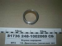 Втулка передняя (пр-во ММЗ), 248-1002069 СБ