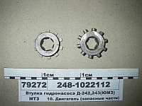 Втулка гидронасоса Д-242,243 (ЮМЗ) (пр-во ММЗ), 248-1022112