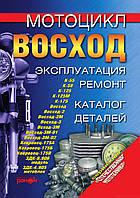 """Книга - Мотоцикл """"Восход"""". Эксплуатация. Ремонт. Каталог деталей."""