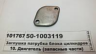 Заглушка патрубка блока цилиндров ЗИЛ-5301 (пр-во ММЗ)