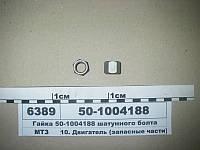 Гайка шатунного болта Д-240 (пр-во ММЗ), 50-1004188-А