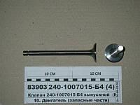 Клапан выпускной (пр-во Jubana), 240-1007015-Б4 (4)