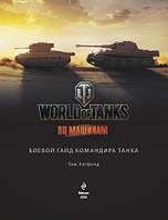 Выход книги World of Tanks. Боевое руководство командира танка. Хэтфилд Том