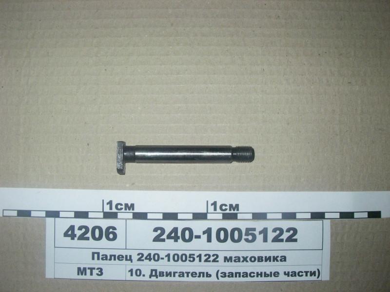 Палец маховика Д-240 (пр-во ММЗ), 240-1005122