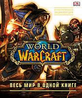 Выход книги World of Warcraft. Полная иллюстрированная энциклопедия.  Плит Кейтлин, Стикни Энн