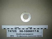 Шайба распредвала (пр-во ММЗ), 50-1006017-Б