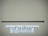 Штанга толкателя клапана (Д-240,245) (пр-во БЗА), 240-1007310-Б1