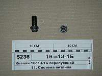 Клапан перепускной МТЗ,ЮМЗ,ДТ-75 (пр-во НЗТА), 16с13-1Б