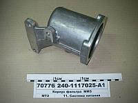Корпус фильтра (пр-во ММЗ), 240-1117025-А1