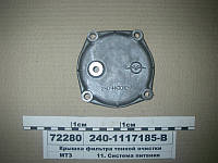 Крышка фильтра тонкой очистки (пр-во ММЗ), 240-1117185-В