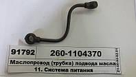 Маслопровод (трубка) подвода масла к ТНВД Д-260 (пр-во ММЗ), 260-1104370