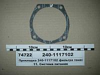 Прокладка фильтра тонкой очистки (пр-во ММЗ), 240-1117102
