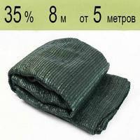 Затеняющая сетка 35 % - 8 м (На метраж - Греция)