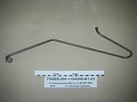 Топливопровод ВД 3-го Д-260 (пр-во ММЗ), 260-1104300-Б1-03