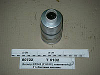 Фильтр топливный НОД-260 (Т6102/1) (закручивающийся) (ДИФА), ФТ024-1117010