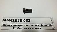 Штуцер корпуса топливного фильтра (пр-во ММЗ), Д18-052