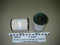 Элемент ф/тонк. очистки топлива (Т6301) (ДИФА), 201-1117040-А