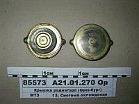 Пробка радиатора (большая) (пр-во Оренбург), А21.01.270