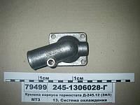 Крышка корпуса термостата Д-245.12 (ЗИЛ) (пр-во ММЗ)