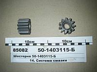 Шестерня масляного насоса ведомая (пр-во БЗА), 50-1403115-Б
