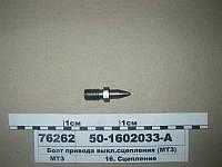 Болт привода выключения сцепления (пр-во САЗ), 50-1602033-А