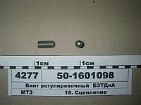 Винт регулировочный (пр-во БЗТДиА), 50-1601098