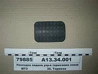 Накладка педали упр-я тормозами левая (БРТ), А13.34.001
