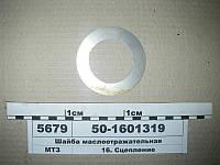 Шайба маслоотражательная (пр-во МТЗ), 50-1601319