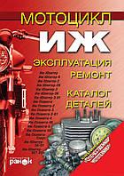 Книга - Мотоцикл «Иж». Эксплуатация, ремонт. каталог деталей.