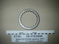 Муфта зубчатая (пр-во МТЗ), 70-1721045