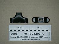 Чехол рычага КПП нов. обр. (Беларусь), 70-1703203-А