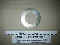 Шайба маслоотражательная (пр-во МТЗ), 70-1721318