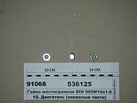 Гайка шестигранная DIN 985М10х1-8 (пр-во МТЗ), 52-2203013