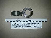Шайба опорная (пр-во БЗТДиА), 72-2209016-Б