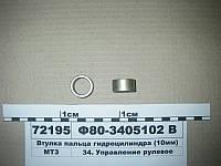 Втулка пальца гидроцилиндра (10мм) (пр-во БЗТДиА), Ф80-3405102 В