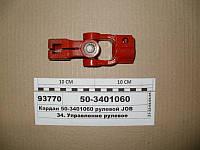 Кардан рулевой (JOB), 50-3401060