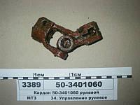 Кардан рулевой (пр-во ВЗТЗЧ), 50-3401060