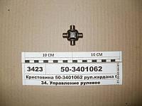 Крестовина рул.кардана без подшипников (пр-во ВЗТЗЧ), 50-3401062