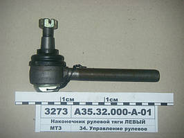 Наконечник рулевой тяги левый (пр-во Ромны), А35.32.000А-01