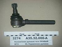 Наконечник рулевой тяги правый (пр-во Ромны), А35.32.000А