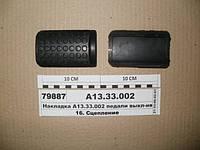 Накладка педали выкл. сцепл ,упр. торм. правая (БРТ), А13.33.002