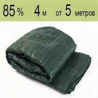 Затеняющая сетка 85 % - 4 м (На метраж - Греция)