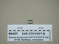 Втулка разрезная (пр-во ММЗ), 245-3701057-Б