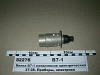 Вилка соединения электрических цепей В7-1, В7-1